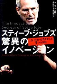 スティーブ・ジョブズ驚異のイノベーション / 人生・仕事・世界を変える7つの法則