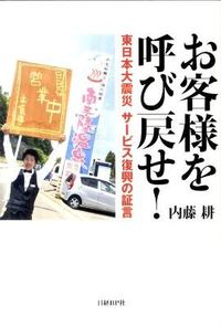 お客様を呼び戻せ! / 東日本大震災サービス復興の証言