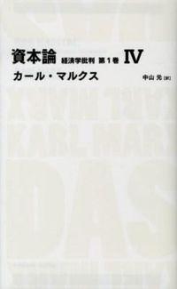 資本論 第1巻 4 / 経済学批判
