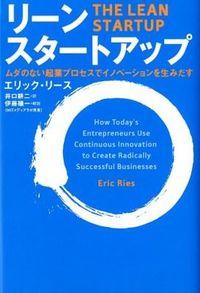 リーン・スタートアップ / ムダのない起業プロセスでイノベーションを生みだす