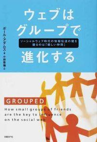 ウェブはグループで進化する / ソーシャルウェブ時代の情報伝達の鍵を握るのは「親しい仲間」