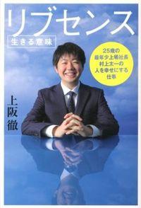 リブセンス〈生きる意味〉 / 25歳の最年少上場社長村上太一の人を幸せにする仕事
