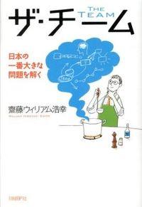 ザ・チーム / 日本の一番大きな問題を解く