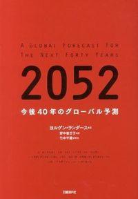 2052 / 今後40年のグローバル予測