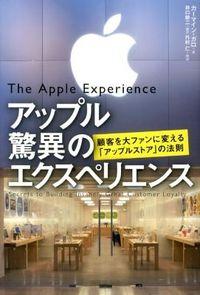 アップル驚異のエクスペリエンス / 顧客を大ファンに変える「アップルストア」の法則