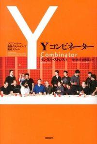 Yコンビネーター / シリコンバレー最強のスタートアップ養成スクール