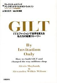GILT / ITとファッションで世界を変える私たちの起業ストーリー