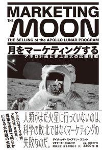 月をマーケティングする / アポロ計画と史上最大の広報作戦