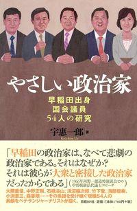 やさしい政治家 / 早稲田出身国会議員54人の研究