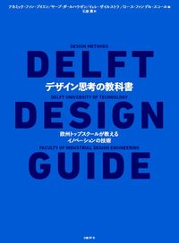 デザイン思考の教科書 / 欧州トップスクールが教えるイノベーションの技術