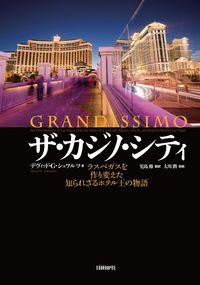 ザ・カジノ・シティ / ラスベガスを作り変えた知られざるホテル王の物語