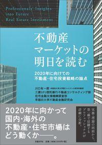 不動産マーケットの明日を読む / 2020年に向けての不動産・住宅投資戦略の論点