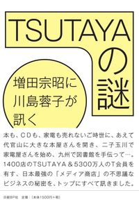 TSUTAYAの謎 / 増田宗昭に川島蓉子が訊く