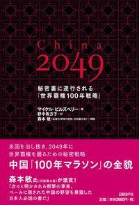 China 2049 / 秘密裏に遂行される「世界覇権100年戦略」