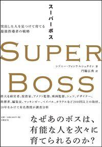 スーパーボス / 突出した人を見つけて育てる最強指導者の戦略