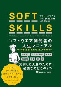 SOFT SKILLS / ソフトウェア開発者の人生マニュアル