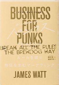 ビジネス・フォー・パンクス / ルールを破り熱狂を生むマーケティング