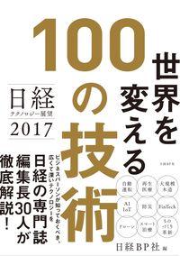世界を変える100の技術 / 日経テクノロジー展望2017