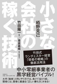 小さな会社の稼ぐ技術 / 竹田式ランチェスター経営「弱者の戦略」の徹底活用法