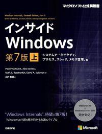 インサイドWindows 上 第7版