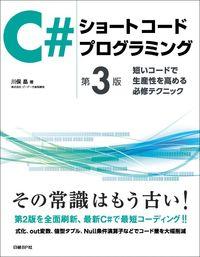 C#ショートコードプログラミング 第3版