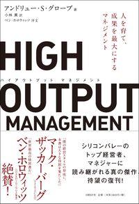 HIGH OUTPUT MANAGEMENT / 人を育て、成果を最大にするマネジメント
