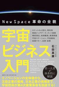 宇宙ビジネス入門 / New Space革命の全貌