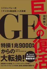 GE巨人の復活 / シリコンバレー式「デジタル製造業」への挑戦