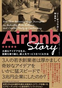 Airbnb Story / 大胆なアイデアを生み、困難を乗り越え、超人気サービスをつくる方法