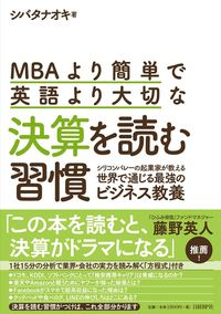 MBAより簡単で英語より大切な決算を読む習慣 / シリコンバレーの起業家が教える世界で通じる最強のビジネス教養