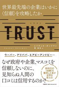 TRUST / 世界最先端の企業はいかに〈信頼〉を攻略したか