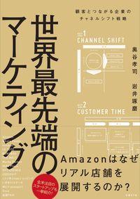 世界最先端のマーケティング / 顧客とつながる企業のチャネルシフト戦略