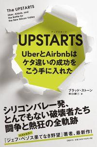 UPSTARTS / UberとAirbnbはケタ違いの成功をこう手に入れた