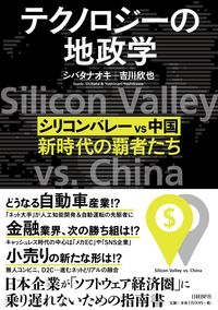 テクノロジーの地政学 / シリコンバレーvs中国、新時代の覇者たち
