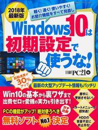Windows 10は初期設定で使うな! 2018年最新版