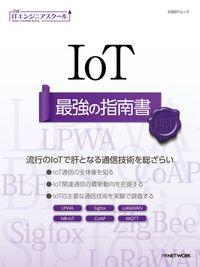 IoT最強の指南書