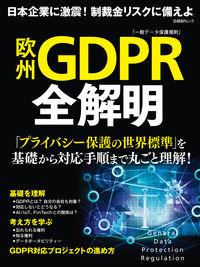 欧州GDPR「一般データ保護規則」全解明 / 日本企業に激震!制裁金リスクに備えよ