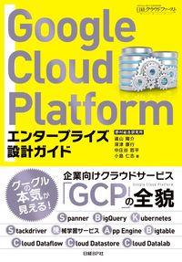 Google Cloud Platformエンタープライズ設計ガイド