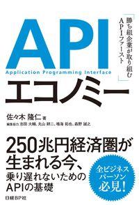 APIエコノミー / 勝ち組企業が取り組むAPIファースト