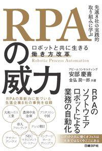 RPAの威力ーロボットと共に生きる働き方改革 / 先進8社の実践的取り組みに学ぶ
