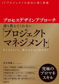 プロセスデザインアプローチ / 誰も教えてくれない「プロジェクトマネジメント」