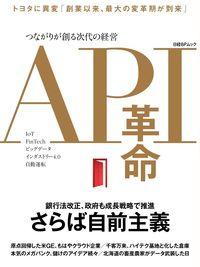 API革命 / つながりが創る次代の経営