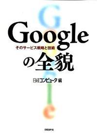 Googleの全貌 / そのサービス戦略と技術