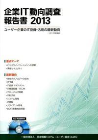 企業IT動向調査報告書 2013 / ユーザー企業のIT投資・活用の最新動向(2012年度調査)