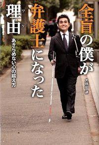 全盲の僕が弁護士になった理由 / あきらめない心の鍛え方
