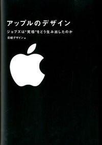 """アップルのデザイン / ジョブズは""""究極""""をどう生み出したのか"""
