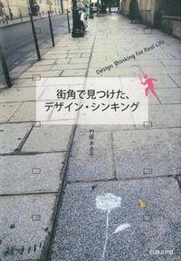 街角で見つけた、デザイン・シンキング