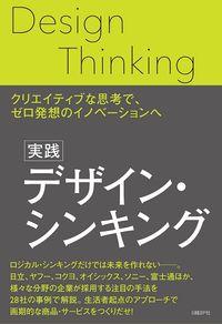 実践デザイン・シンキング / クリエイティブな思考で、ゼロ発想のイノベーションへ