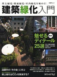 建築緑化入門 / 屋上緑化・壁面緑化・室内緑化を極める!