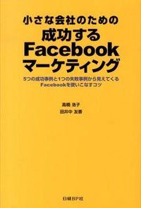 小さな会社のための成功するFacebookマーケティング / 5つの成功事例と1つの失敗事例から見えてくるFacebookを使いこなすコツ